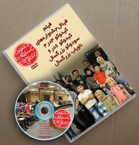 dvd-tabligh-web