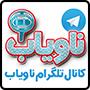 کانال تلگرام ناویاب